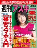 「週刊アスキー」のKindle版が100円のセール – 特集は「格安スマホ入門」