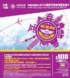 日本・中国・台湾・韓国・フィリピンの4G LTEが使える中国移動香港のプリペイドSIMがAmazonで2,280円