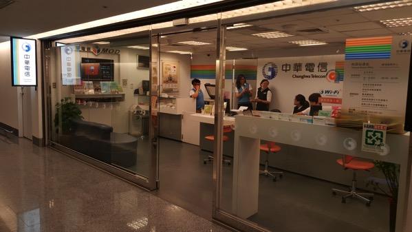 桃園国際空港 第一ターミナルの中華電信ショップ