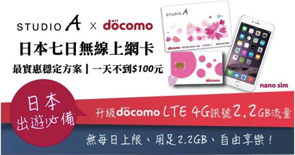 台湾の「STUDIO A」で日本向けの4G LTE対応プリペイドSIMを販売開始!