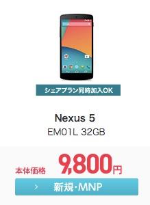 Nexus 5がMNP一括で9,800円