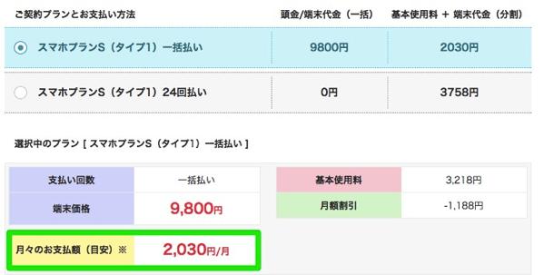 月額料金は2,030円/月
