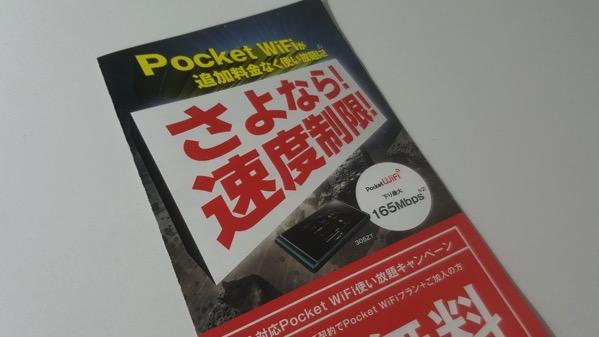 ワイモバイル、305ZT向けの「使い放題」キャンペーンを延長!終了期限未定に