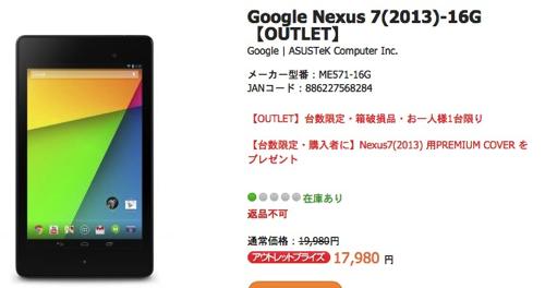 ASUSオンラインショップでは17,980円