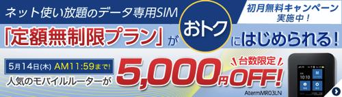 ぷらら、定額無制限プラン契約でモバイルWi-Fiルータ「MR03LN」が5,000円OFF 限定800台