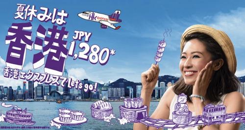 香港エクスプレス:日本 〜 香港が片道1,280円のセール!限定7,800席