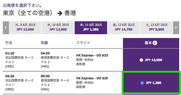 羽田 → 香港が片道1,280円