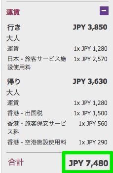 羽田 〜 香港が往復7,480円