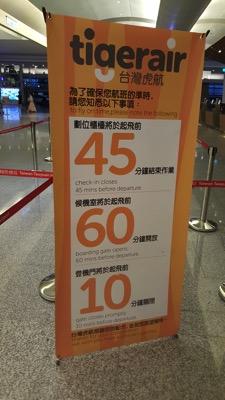 タイガーエア台湾 チェックイン締切などに関する案内