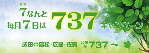 春秋航空日本:成田 〜 高松・広島・佐賀が片道737円になるセール、7日(木)正午より販売開始