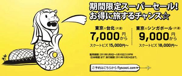 Scoot、成田 〜 台北が片道7,000円、シンガポールが片道9,000円のセール!燃油サーチャージ不要
