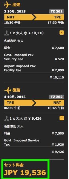 成田 〜 台北が往復総額19,500円
