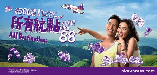 香港エクスプレス、香港 〜 日本が片道1,280円のセール開催!セールは全線が対象
