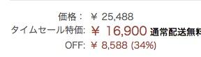 タイムセール特価で16,900円