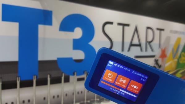 成田空港第三ターミナル、WiMAX 2+のエリア化を確認
