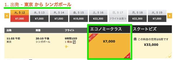 Scootの成田 〜 シンガポールが価格ミスで?片道7,000円に – 往復総額は20,000円以下