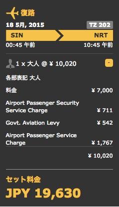 成田 〜 シンガポールが往復20,000円以下