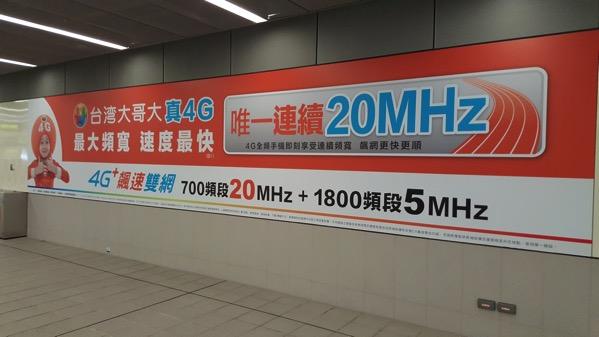 台湾モバイル、LTEの1800MHz帯を10MHzに拡大 – CAで下り最大225Mbps、プリペイドSIMでも利用可