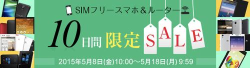 gooSimSeller、Ascend Mate 7が41,000円、MR03LNクレードルセットが18,000円(税別)などのセール開催