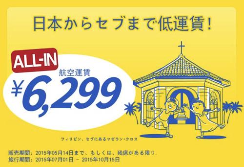 セブ・パシフィック航空:成田 〜 セブ島が往復9,988円のセール!マニラ線もセール対象