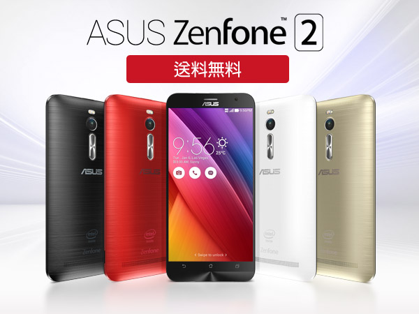 Expansys、ZenFone 2の送料が無料になるキャンペーンを開催 – 日本で発売延期のブラックも対象