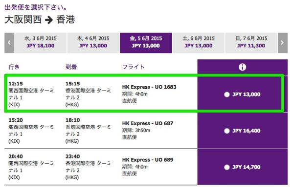 香港エクスプレス:大阪(関空) 〜 香港を3便/1日に増便 – 関空 〜 香港はLCCが1日5便に