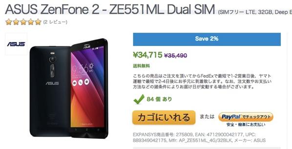 ASUS、ZenFone 2 ブラックの発売日を6月中旬以降に延期、その他カラーは予定通り発売
