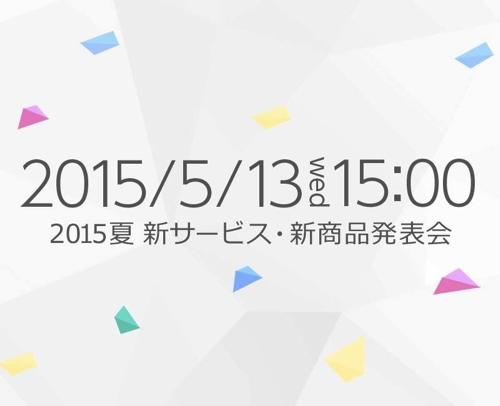 ドコモ、5月13日(水)15時より新サービス・新商品発表会を開催 – ライブ配信もあり