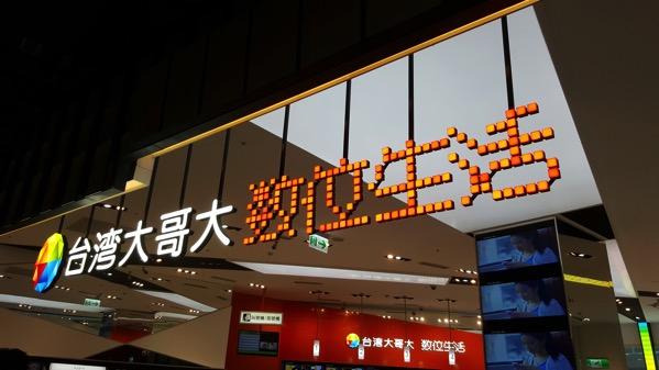 台北「三創生活」で購入可能な4G LTE対応プリペイドSIMカードまとめ