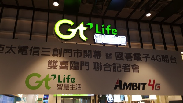 國碁電子、台湾でサービス提供開始!4Gのみで音声通話もVoLTEのみ