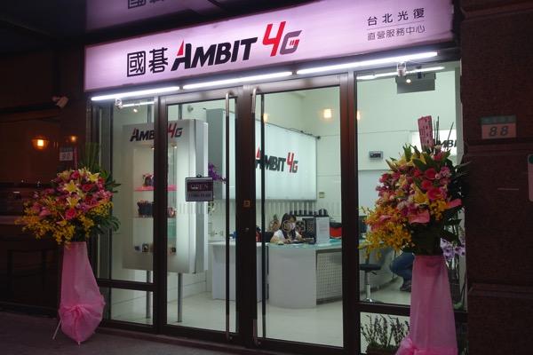 台北にある國碁電子の販売店