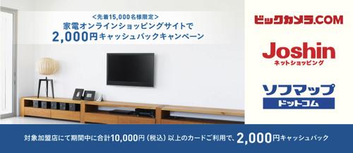 AMEX:家電オンラインストアで10,000円以上買い物で2,000円キャッシュバック