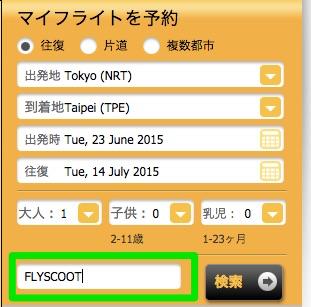 Scoot、成田 〜 台北が20% OFF、シンガポールが30% OFFのセール開催!