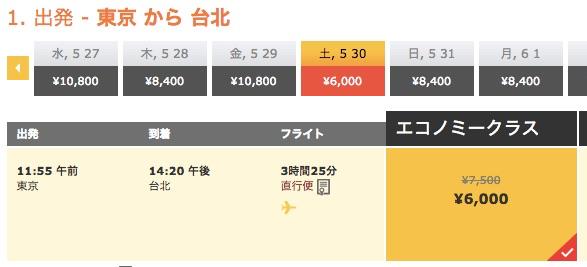 成田 〜 台北が片道6,000円