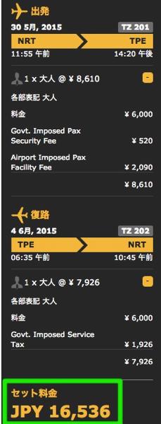 成田 〜 台北の往復総額が16,500円