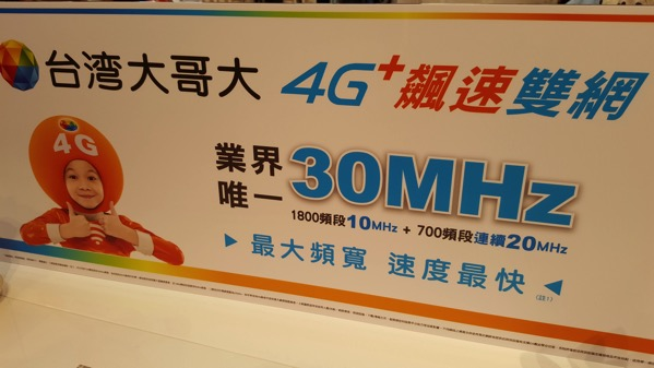 台湾モバイル、LTE 1800MHz帯を10MHz幅に拡張 – プリペイドSIMでも接続可能