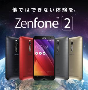 ASUS、ZenFone 2を国内発売開始!公式オンラインストアでは在庫切れも