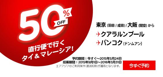 エアアジアグループが50% OFFセールを開催!成田 〜 バンコク片道15,000円など