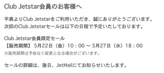 ジェットスター、第4回 有料会員限定セールを22日(金)に開催