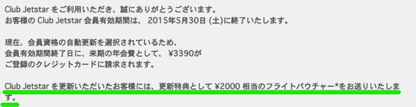 Club Jetstar 会員資格の更新で2,000円分のバウチャープレゼント