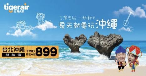 タイガーエア台湾:台北 〜 沖縄に就航!就航セールは片道899台湾ドル(約3,500円)