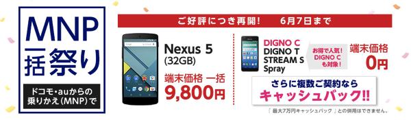ワイモバイル、Nexus 5(32GB)がMNP一括9,800円のセール – 同時契約4台で最大40,000円キャッシュバックも