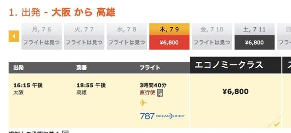 Scoot、B787で大阪 〜 シンガポール(高雄経由)を7月9日より開設!就航記念セールは大阪 〜 高雄が片道5,000円