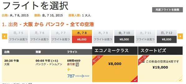 Scoot、大阪 〜 シンガポール(バンコク経由)を7月8日開設!大阪 〜 バンコク、シンガポールが片道8,000円のセール!