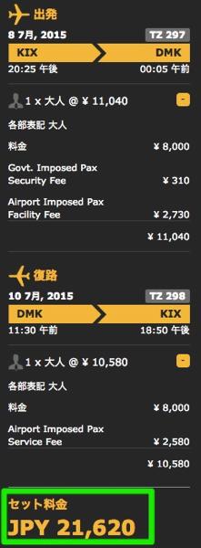 大阪 〜 バンコクの支払総額は21,620円