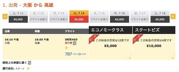 Scoot:関空 → 高雄が片道5,000円のセール