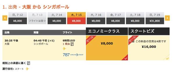 大阪 → シンガポールが片道8,000円