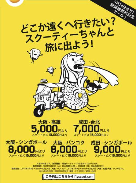 Scoot、成田 〜 台北が片道7,000円、関空 〜 バンコクが8,000円などのセール開催!関空就航記念で