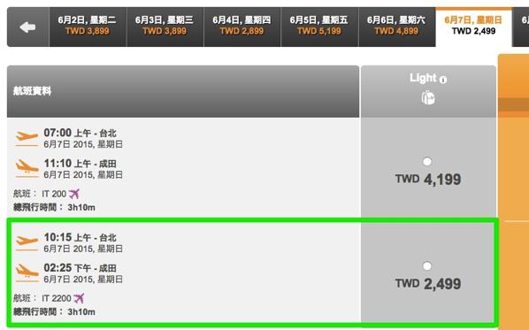 タイガーエア台湾:期間限定で成田 〜 台北を週7便 → 週10便へ増便