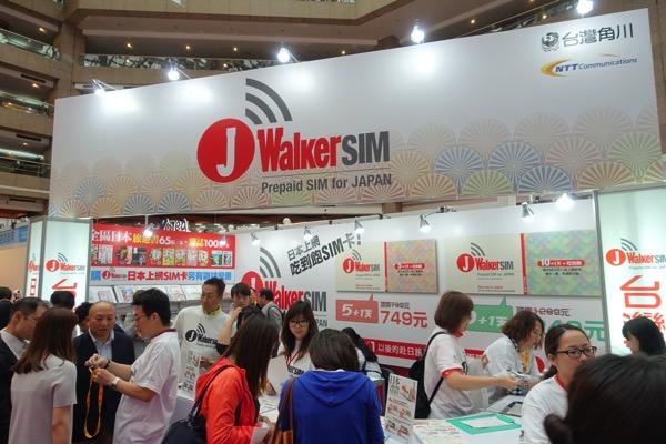 台湾角川、訪日外国人向けに通信量無制限のプリペイドSIMを販売開始!6日間で800台湾ドルなど